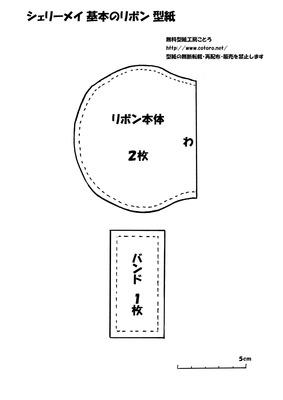 メイ基本リボン型紙