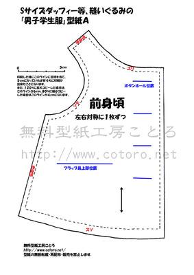 学ラン型紙A