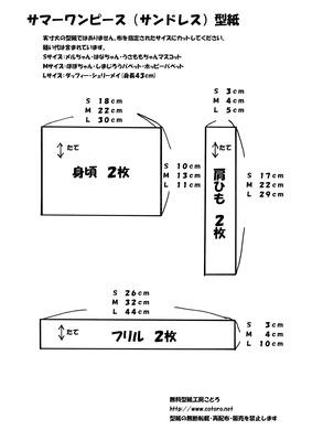 サマーワンピース型紙