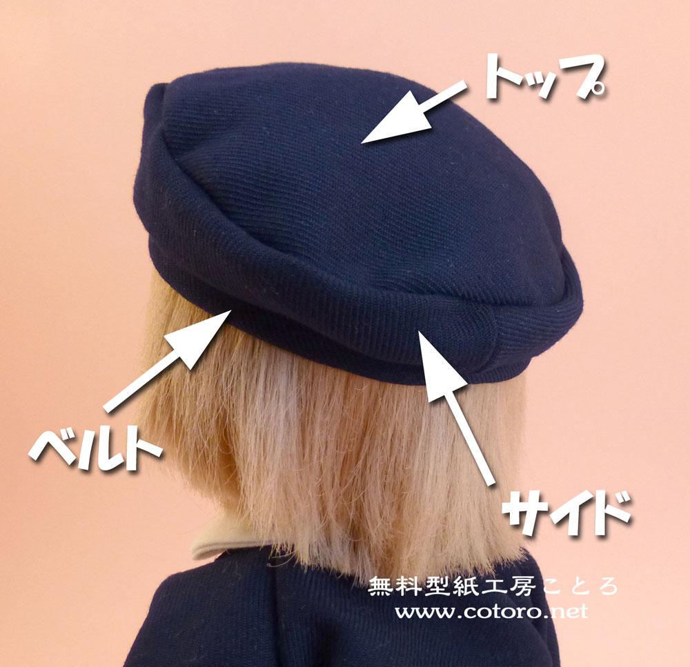 帽 の 作り方 ベレー