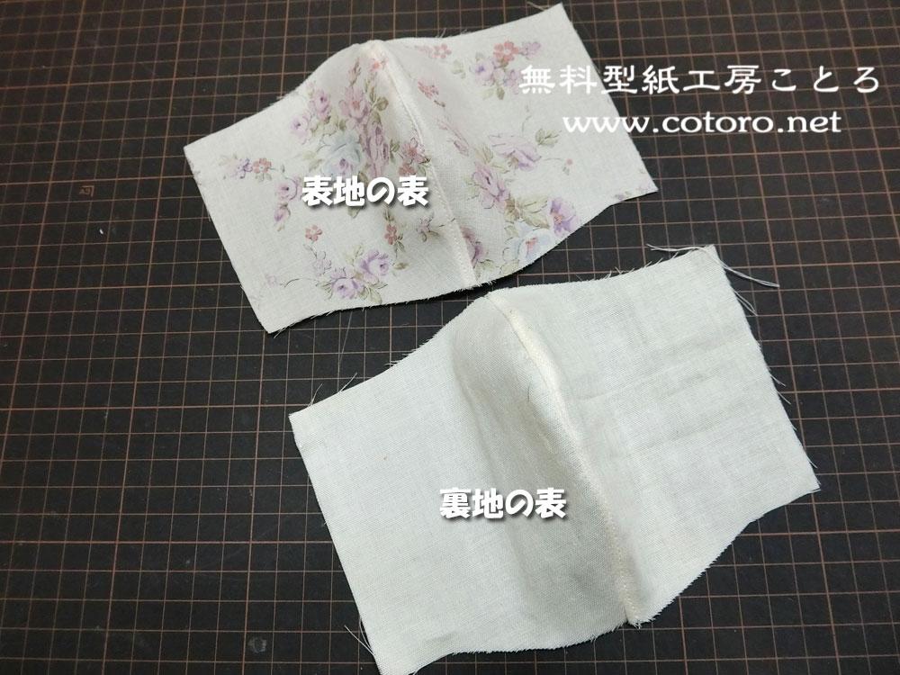 フィルター マスク 型紙 (ワイヤー・フィルターポケット付)折り返し付き立体マスク作り方!動画・型紙まとめ!