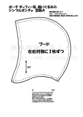 シンプルポンチョ型紙A