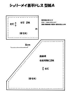 メイ甚平ドレス型紙A
