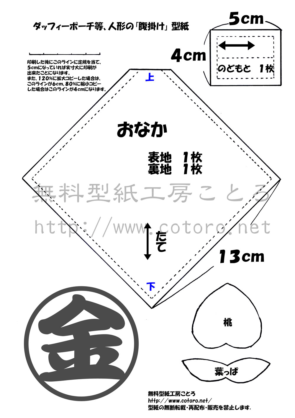 作り方☆「腹掛け(金太郎の服)」ダッフィーポーチ等の縫いぐるみに