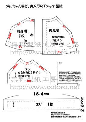 メルちゃんTシャツ型紙