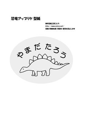 恐竜アップリケ型紙