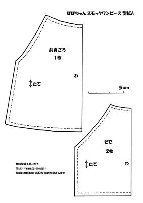 ぽぽスモックワンピース型紙A
