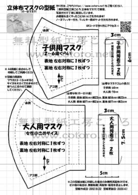 作り方 の 型紙 立体 の マスク